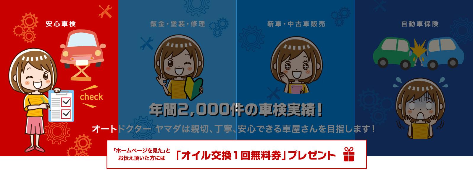 愛知県あま市の安心車検