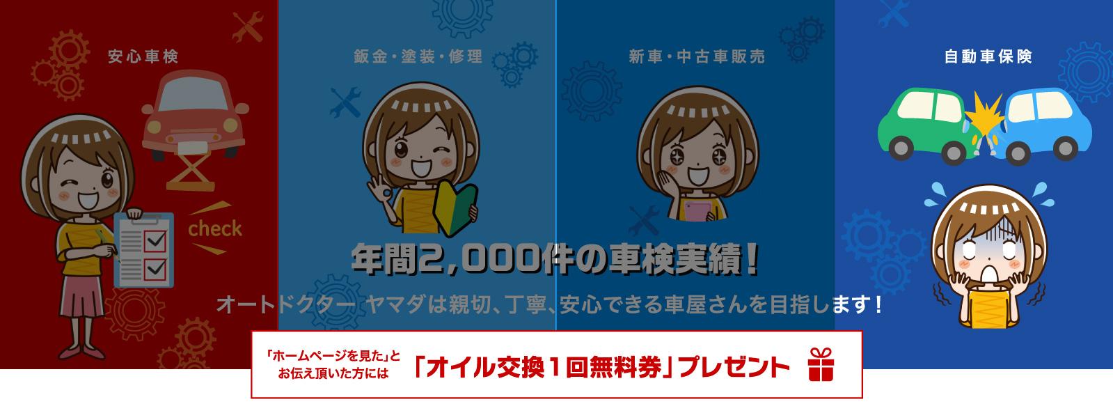 愛知県あま市の自動車保険